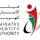 Emirates ID - UAE